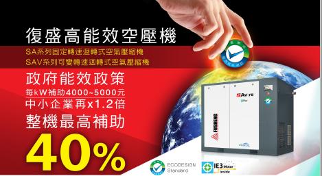 yi_images/CompanyNews/2017-2018/20171215空壓系統節能暨能源補助產品說明會.PNG