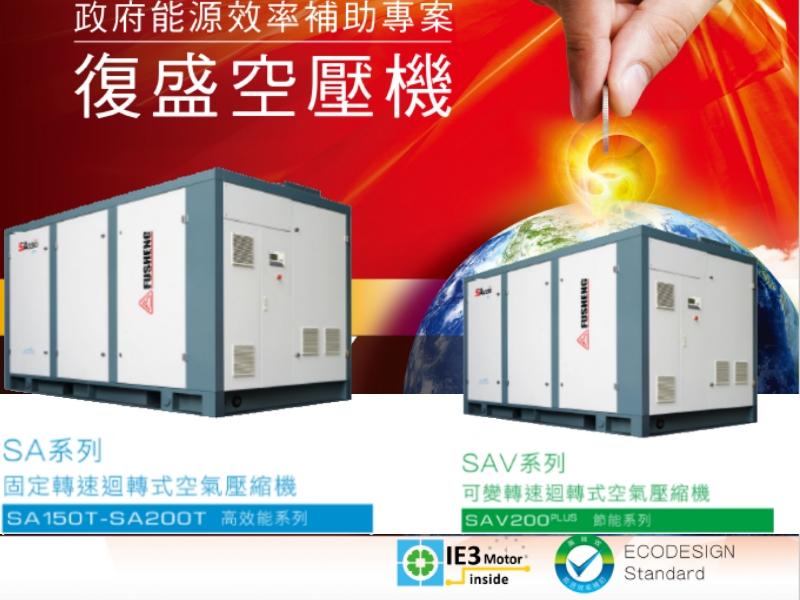 yi_images/CompanyNews/2017-2018/20180305復盛SASAV大馬力也加入能源補助行列了.jpg